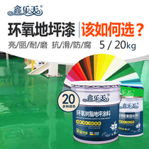 Xin Lotte Epoxy Resin floor paint wear-resistant floor paint workshop Cement Floor Paint 5 20 kg