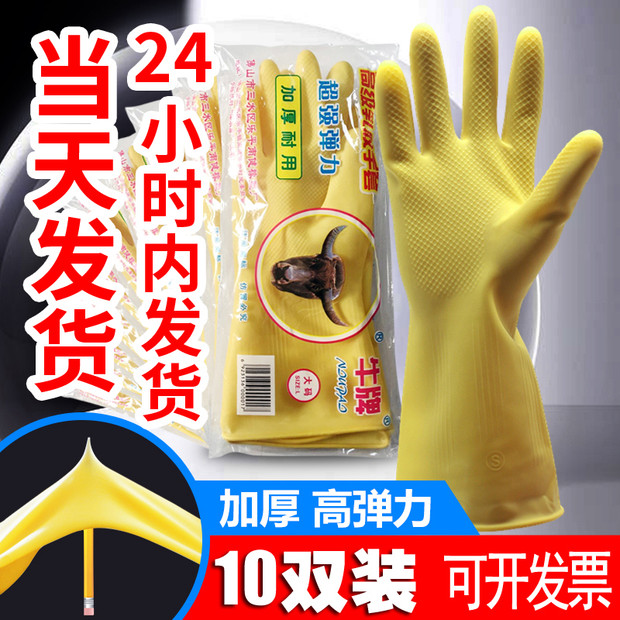 Leather gloves kitchen womens rubber dishes washing household rubber gloves labor protection waterproof thickening wear-resistant beef tendon durable work