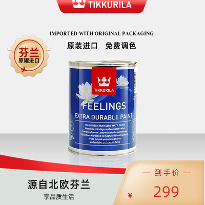 Fenlin Super Interior Wall Paint Imported Waterproof Latex Paint Household Indoor Bathroom Kitchen Paint Paint