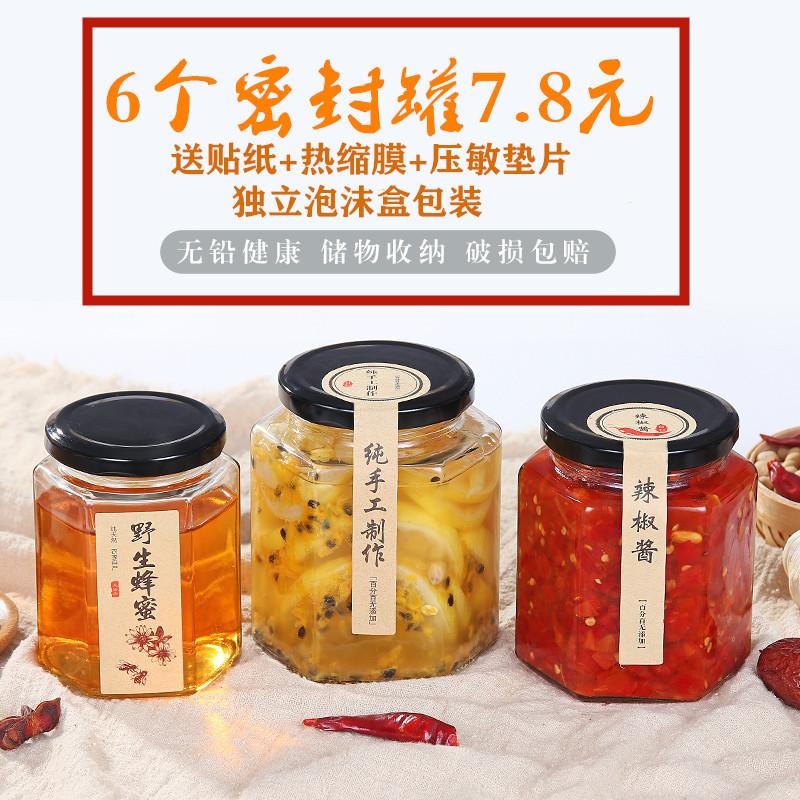 玻璃密封罐蜂蜜柠檬百香果瓶家用罐头瓶酱菜瓶储物罐六棱玻璃瓶