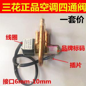 日本四通换向阀三花1p 1.5通用带线圈纯铜四通阀p 2p 3p 5p 空调1