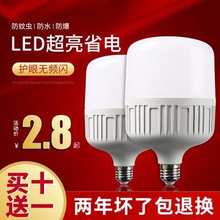节能灯泡led照明家用电超亮螺口螺旋卡口e27球泡工厂房防水大功率