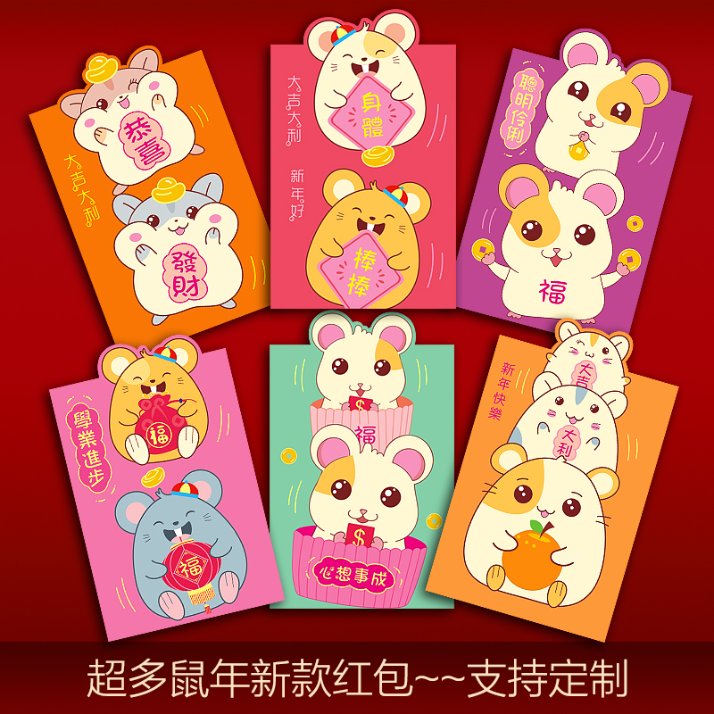 过年红包利是封个性新年2020年创意卡通儿童压岁包通用鼠年红包袋