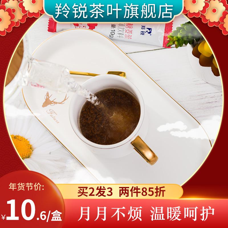 红糖柠檬姜茶大姨妈宫寒速溶暖身体寒去寒姜汁水汤气血调理经期