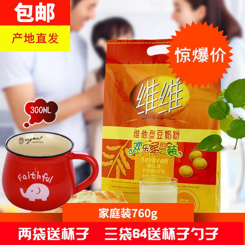 维维豆奶粉760g营养早餐中老年学生儿童高钙新鲜冲饮