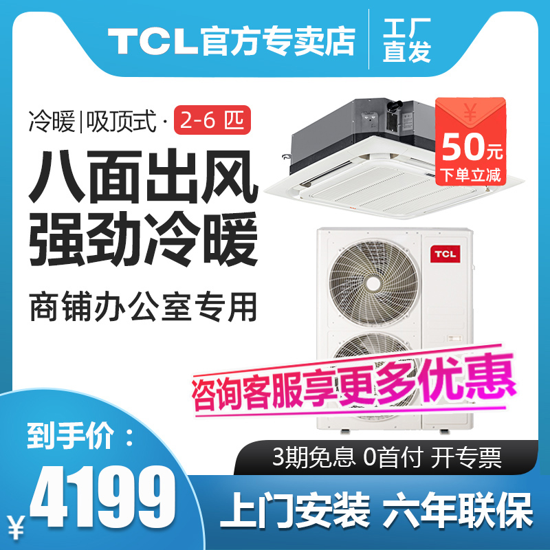 TCL吸顶空调天花机3匹5p中央空调商用2匹吊顶办公室嵌入式天井机