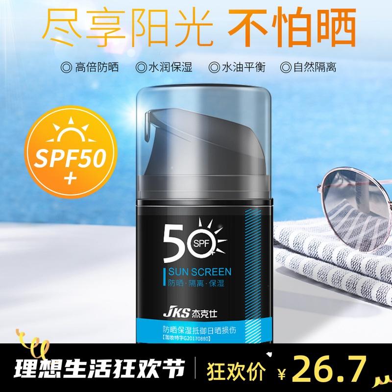 Mens moisturizing sunscreen cream outdoor special SPF50+ refreshing isolation facial anti UV sunscreen lotion