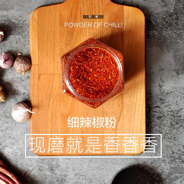 瓶装细辣椒粉100g四川贵州特产香辣特辣烧烤香料调料麻辣香现磨