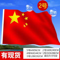 No. 2nd Large flag Chinese flag 240*160cm anti-fading flag wholesale party flag red Flag customization