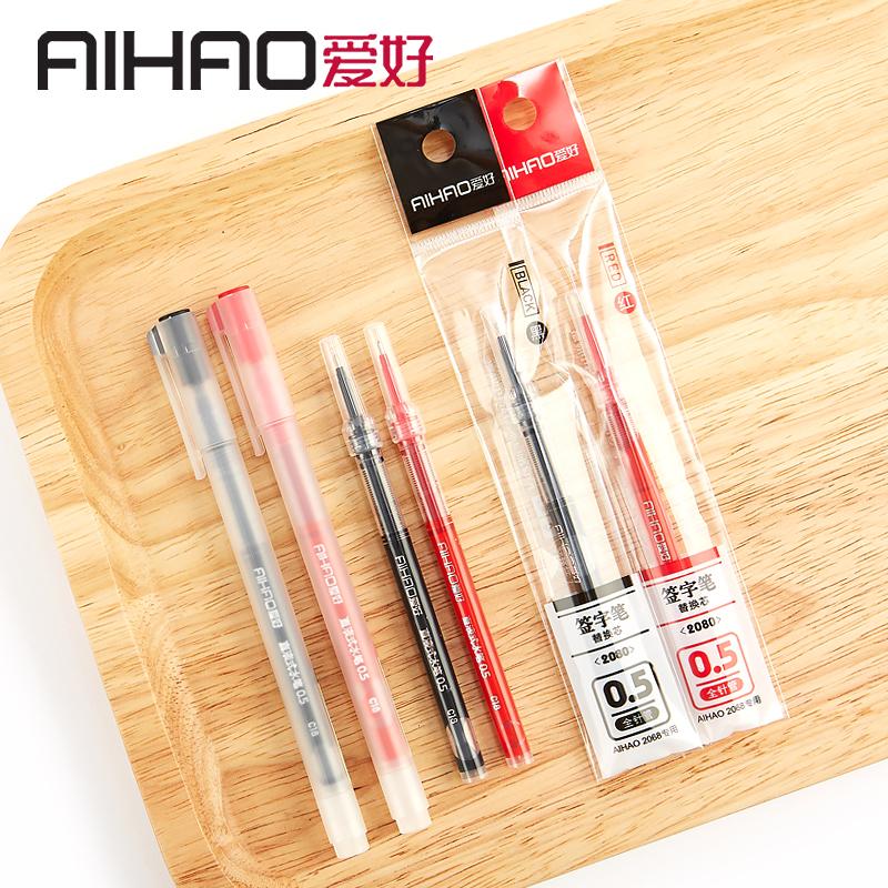 爱好直液式走珠笔0.5黑色学生用碳素笔签字笔直液中性笔可换芯