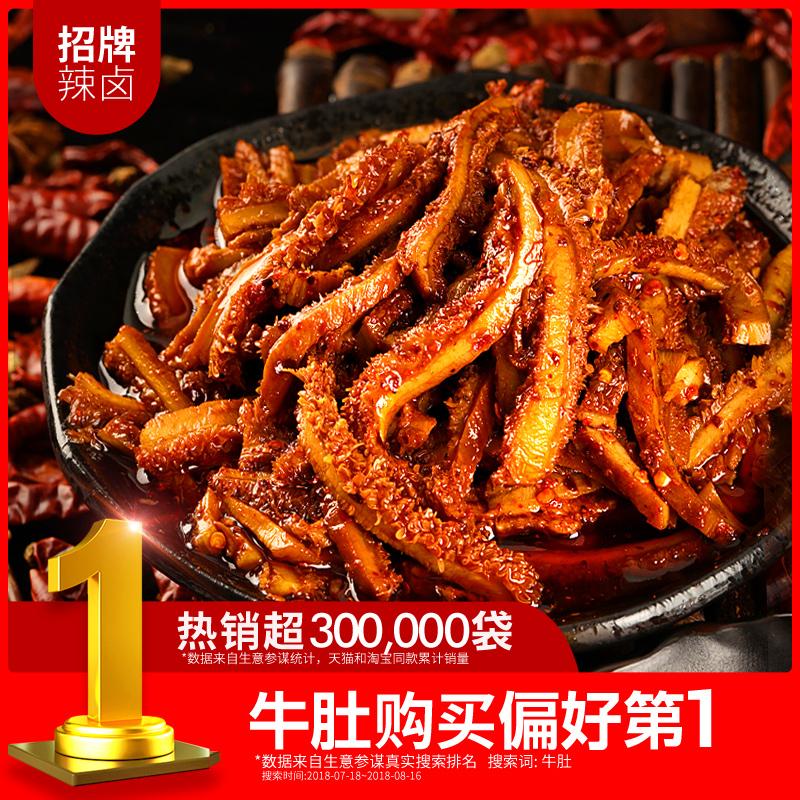 小七陈卤魔鬼牛肚150g香辣休闲零食熟食麻辣即食卤味小吃重庆辣卤