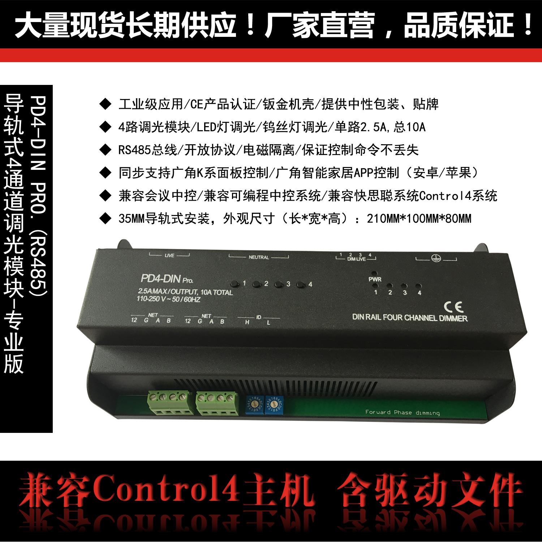 Control4 контролируемое кремний затемнение совместимый C4 руководство стиль 4 дорога затемнение модули LED свет затемнение бесплатная доставка