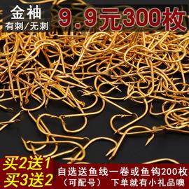 300枚装金袖鱼钩进口袖钩散装鱼钩有倒刺 无倒刺细条鲫鱼钩包邮图片