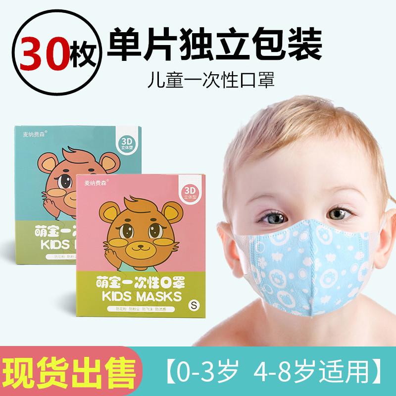儿童口罩一次性3d立体婴儿0-6-12个月宝宝男童女童防尘透气0-3岁