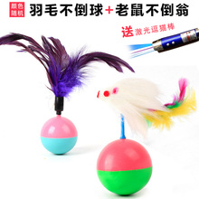 Cat toy tumbler cat pet supplies funny cat mouse feather puzzle cat toy cat ball kitten kitten