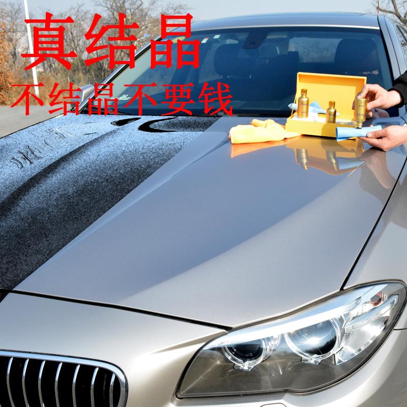 汽车度镀晶汽车镀晶套装液体玻璃正品车漆水晶纳米镀膜剂封釉进口