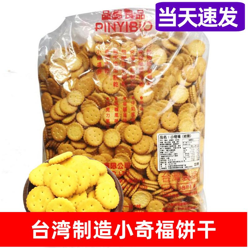 台湾小奇福饼干3kg 品亿雪花酥原料牛轧糖饼干老厂进口小祈福圆饼