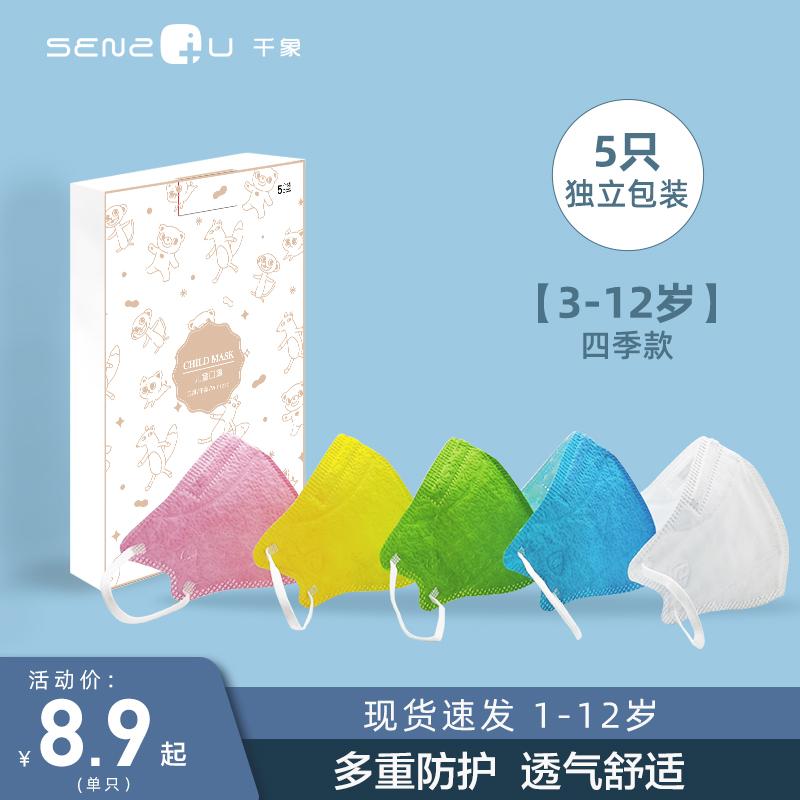 千象kn95纳米膜儿童口罩女小孩专用男童女童3d立体一次性单独包装