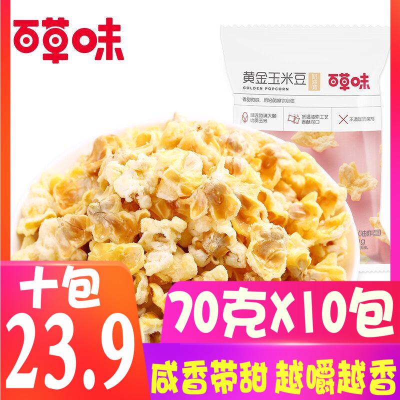 百草味黄金玉米豆爆米花70g*10包 奶油咸味玉米粒休闲零食小吃图片