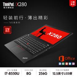 联想ThinkPad X系列 _X280 08CD IBM商务笔记本电脑超薄便携12.5英寸屏 酷睿I7