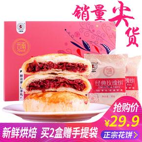 大观达利鲜花饼云南特产伴手礼盒玫瑰花饼10枚传统手工糕点零美食