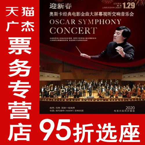 2020奥斯卡经典电影金曲音乐会门票 交响音乐会门票 上海演出门票