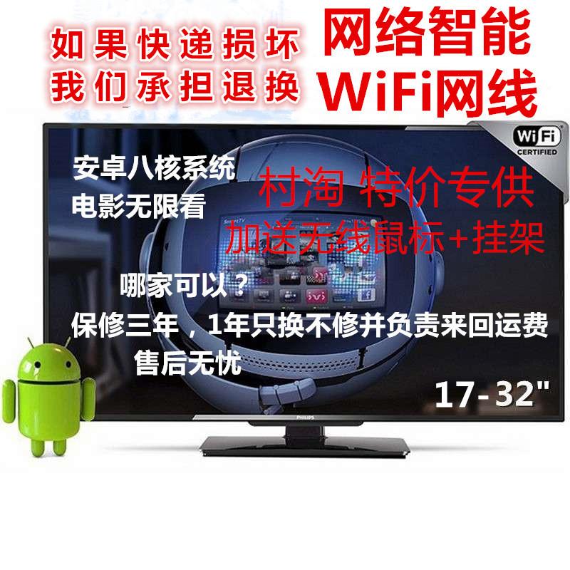 全新TCL视云王牌WiFi网络智能32寸28寸26寸24寸22寸液晶小电视机