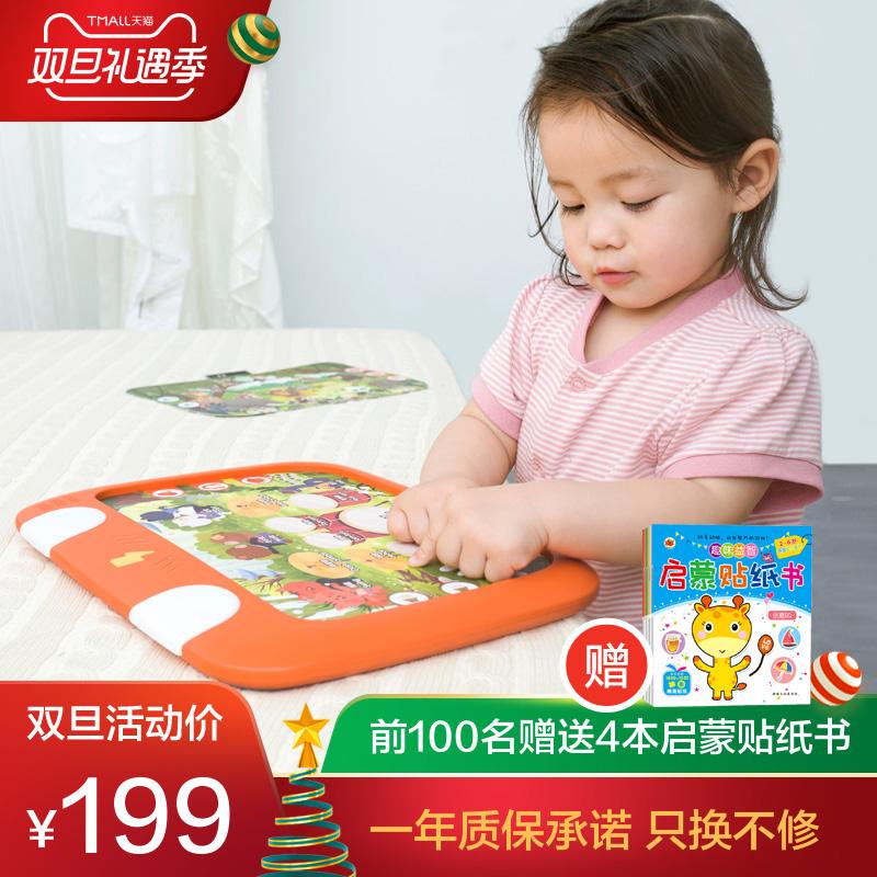 机器岛点读派 多感官早教启蒙儿童触屏平板 有声卡片点读机学习机