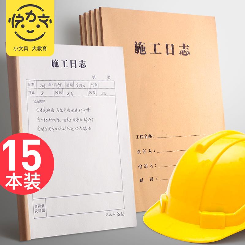 快力文施工日志日记本记录表记事A4建筑行业安全单位工程加厚双面16k单面企业2018工地通用监理每日工作进度