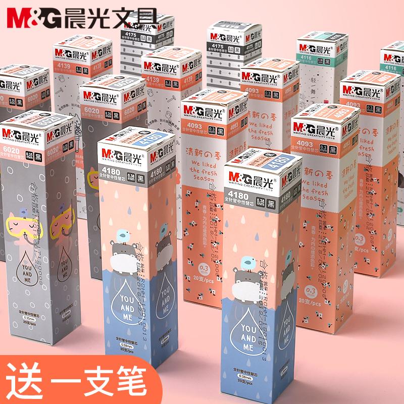 笔芯晨光0.5超细0.28黑色中性学生用水0.35小清新0.3mm买一盒装送