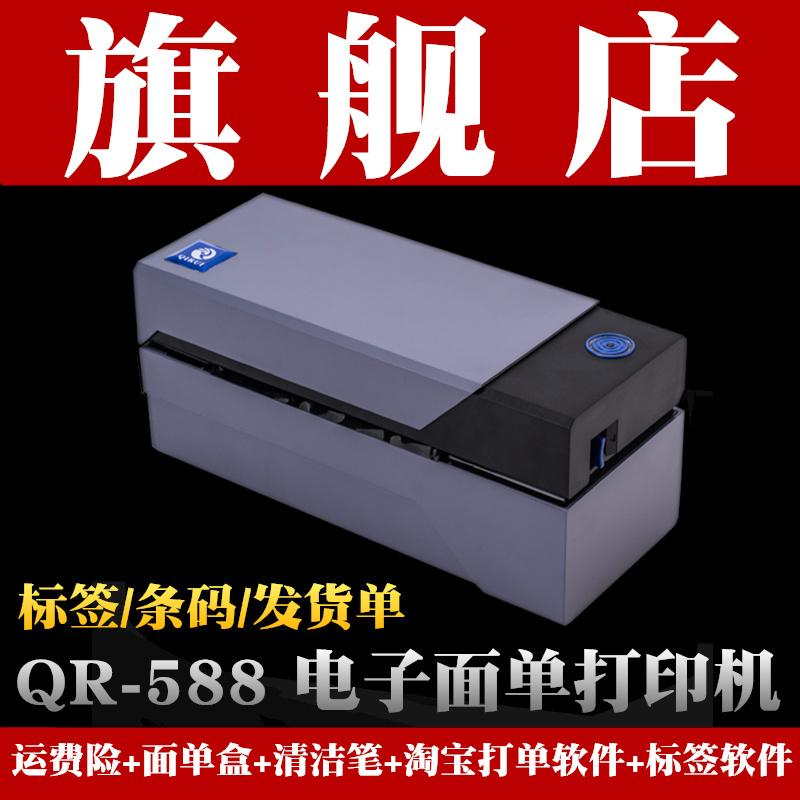 Кай Руи QR-588 / 488BT Термический адгезив стандартный Экспресс-доставка один Электронная поверхность один Телефон принтера синий зуб