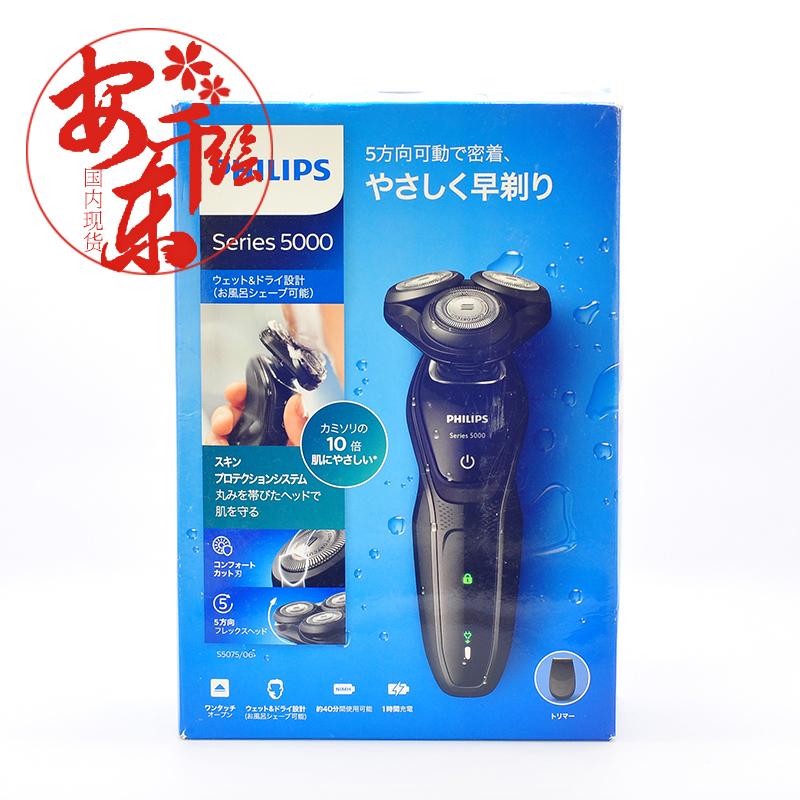 PHILIPS飞利浦 电动剃须刀S5075充电式全身水洗多功能三头
