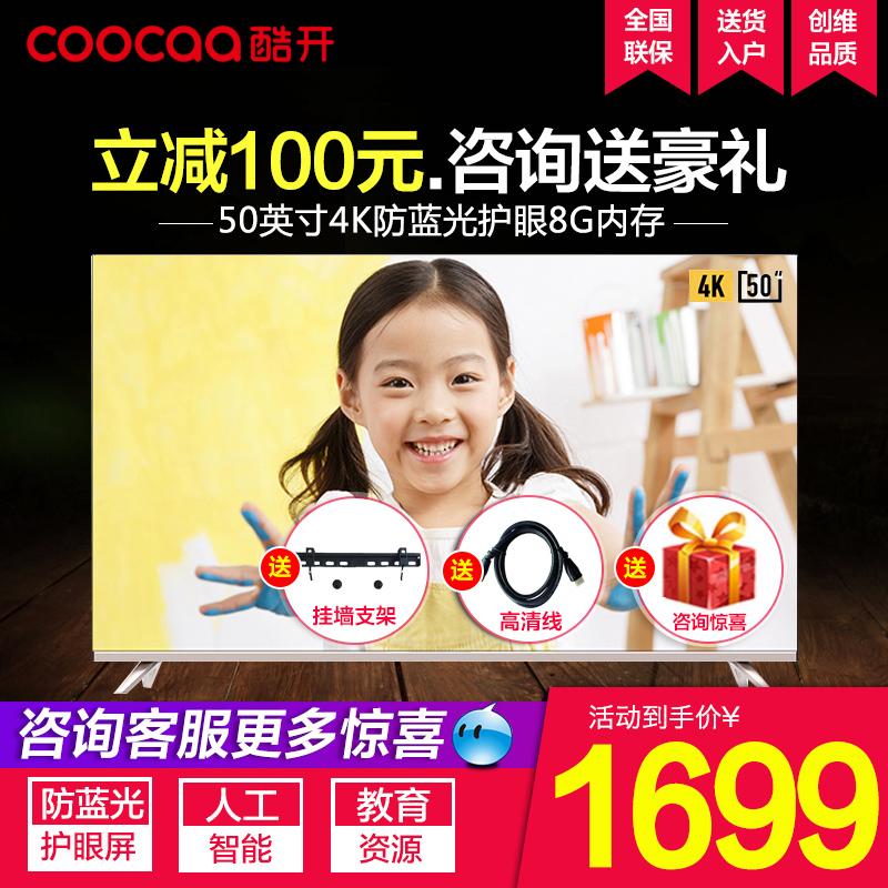 coocaa/酷�_ 50K5A ���S50英寸4K智能�W�jwifi平板液晶���CK5C