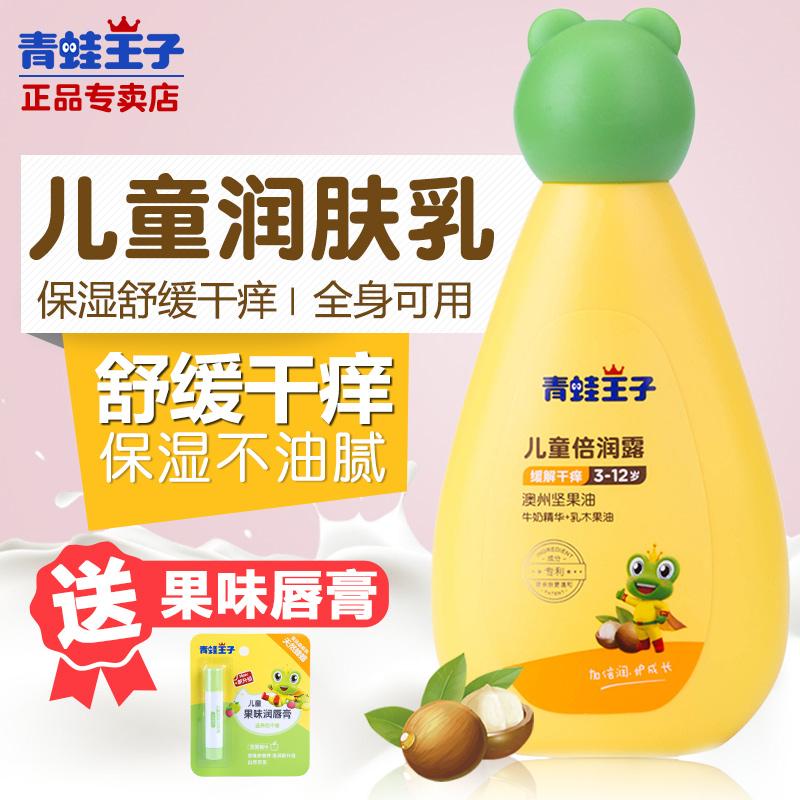 青蛙王子儿童润肤乳液身体乳滋润保湿宝宝专用护肤全身止痒润肤露