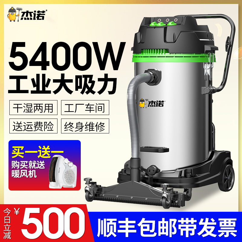 Geno 3200W powerful high power 3500W commercial industrial vacuum cleaner 4800W factory workshop dust 5400w