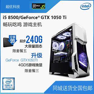 电脑主机DIY整机 组装 7500升8500六核吃鸡LOL独显吃鸡游戏台式