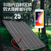 太阳能板光伏充电板户外旅行发电片USB快充手机一体机便携