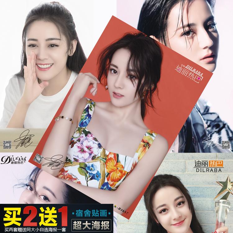 迪丽热巴海报墙纸 2018全新明星同款写真墙贴壁画买2送1包邮
