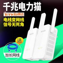 腾达PH15千兆电力猫12套装子母路由器无线wifi扩展器穿墙HyFi智能1000M电力线适配器千兆电力猫无线路由器