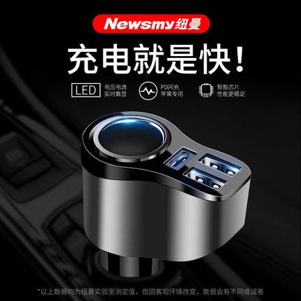 纽曼车载充电器快充PD点烟器一拖二插头车载usb多功能汽车充电