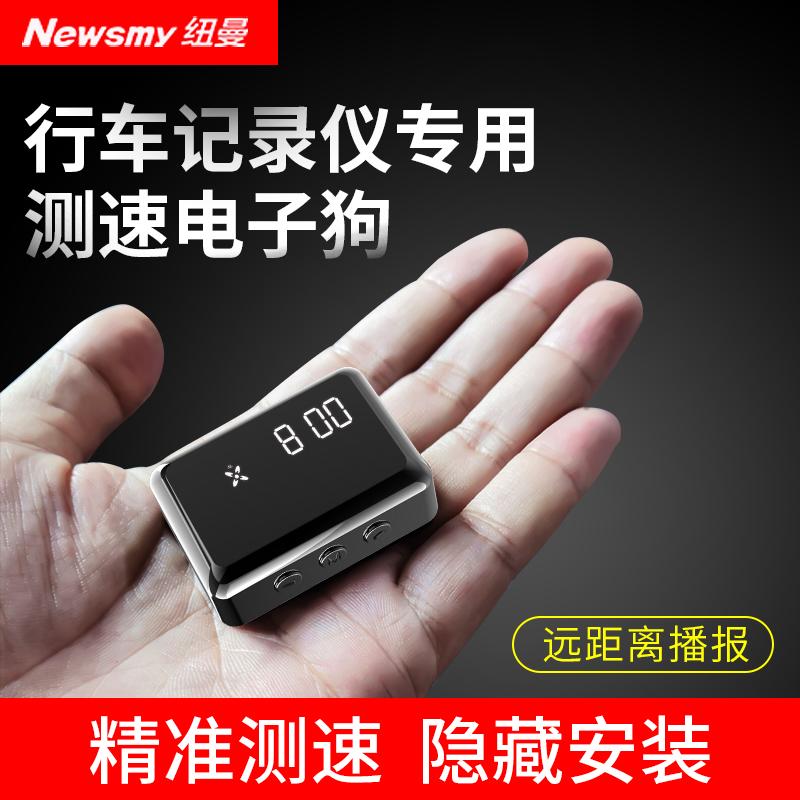 纽曼北斗2019新款电子狗云自动升级测速雷达行车记录仪安全预警仪