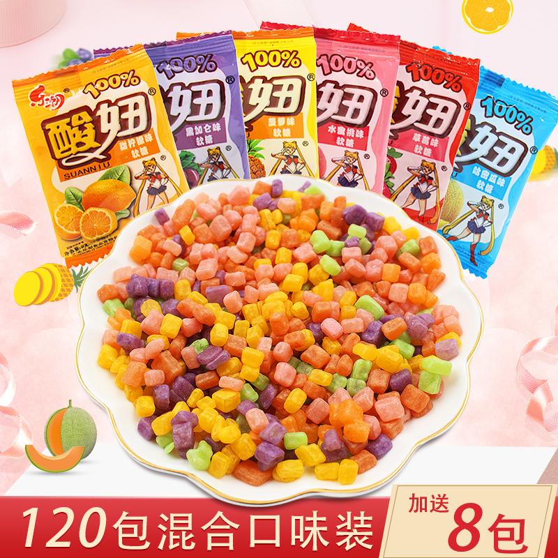 乐潮酸妞水果味软糖多口味120包混合装8090后儿时怀旧零食糖果