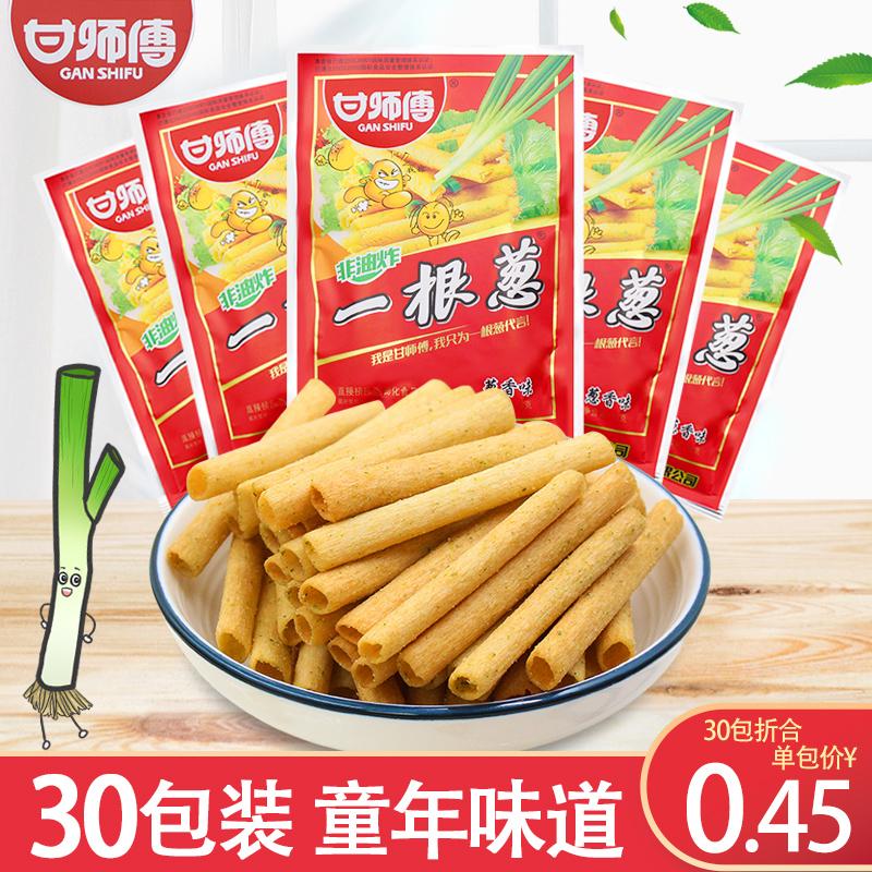 甘师傅一根葱18g*30袋装葱香味8090后怀旧膨化休闲好吃的零食小吃