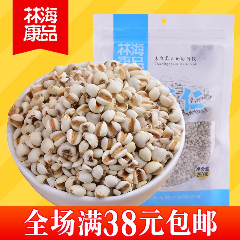 新货农家自产小薏米薏仁贵州薏米仁薏仁米薏苡仁五谷杂粮250g