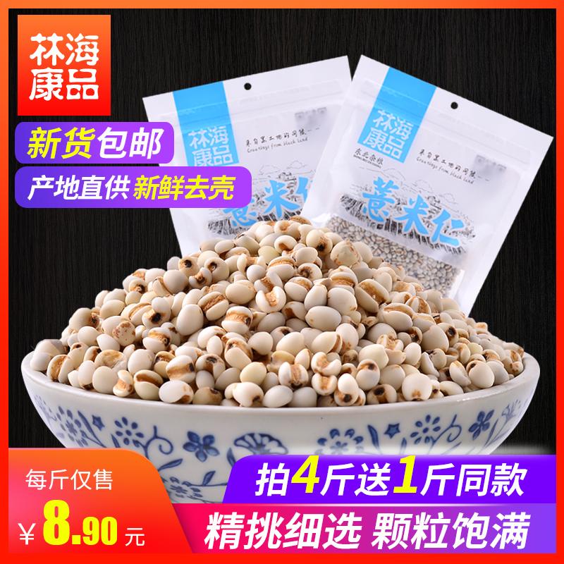 新货农家自产小薏米薏仁贵州薏米仁薏仁米薏苡仁五谷杂粮500g