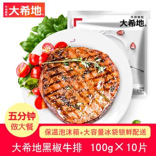 10片速冻半成品加热即食 大希地黑椒牛排套餐小开心如意家庭100g