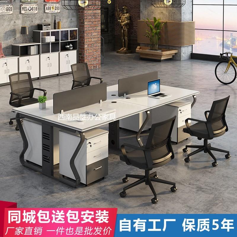成都员工位办公桌现代4/6人职员桌椅组合办公家具四人屏风工作位
