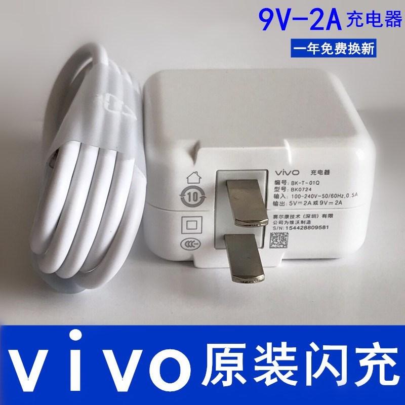 vivo z1i充电线x20/x9/x7/x6适用数据线viov快冲电源器vo加长2米