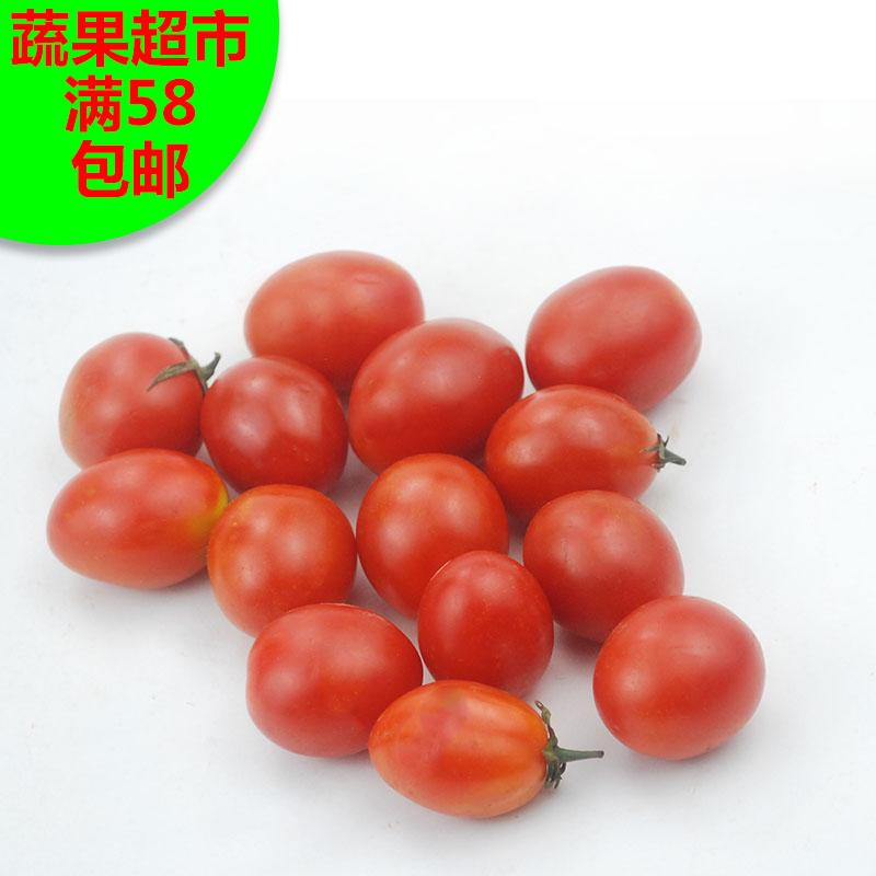 【蔬果满58包邮】云南新鲜蔬菜批发樱桃小番茄西红柿圣女果1斤