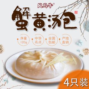 风马牛靖江特产蟹黄汤包*地方美食
